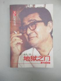 地狱之门—文汇纪实丛书  文汇出版社2005年 16开平装