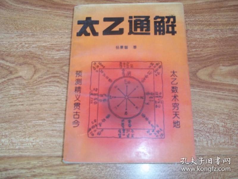 """本書對我國古代高層次預測術—""""三式""""中的太乙式,進行了全面系統地圖片"""