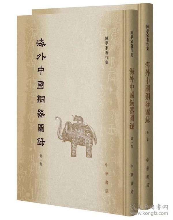 海外中国铜器图录(全2册)(陈梦家著作集)