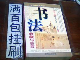 书法  书法收藏与鉴赏