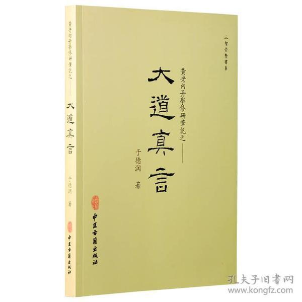 大道真言:黄老内丹学修研笔记