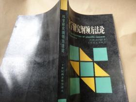科学研究纲领方法论    著名刑法法学家李希慧签名藏书