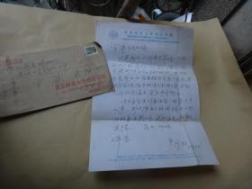 2:北京师范大学中国经济思想史 王同勋教授信札:1页 带封