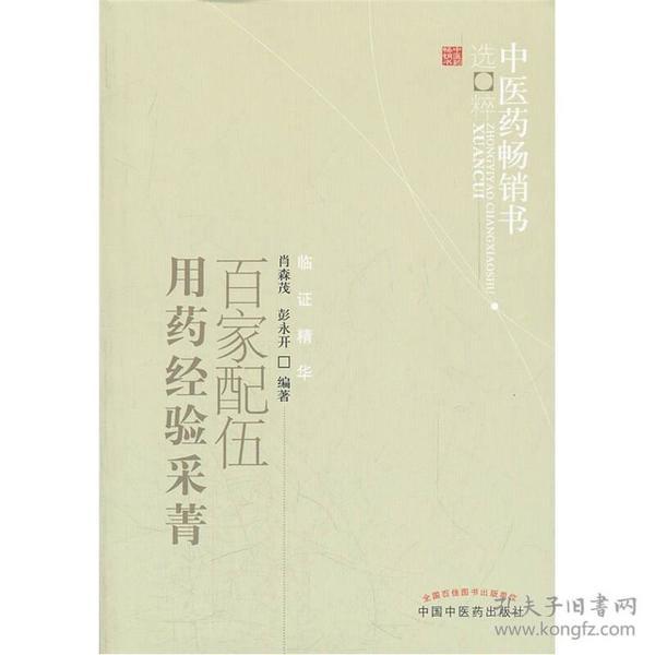 中医药畅销书选粹:百家配伍用药经验采菁