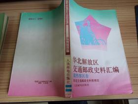 华北解放区交通邮政史料汇编.冀热察区卷