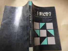 二十世纪哲学   著名刑法法学家李希慧签名藏书