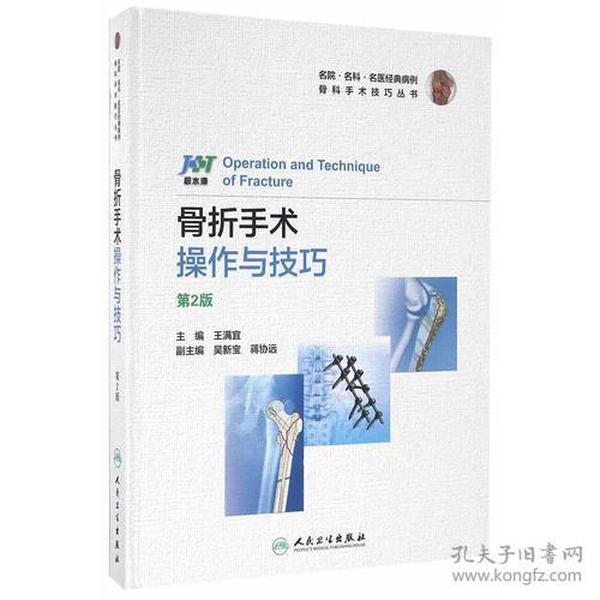 骨折手术操作与技巧