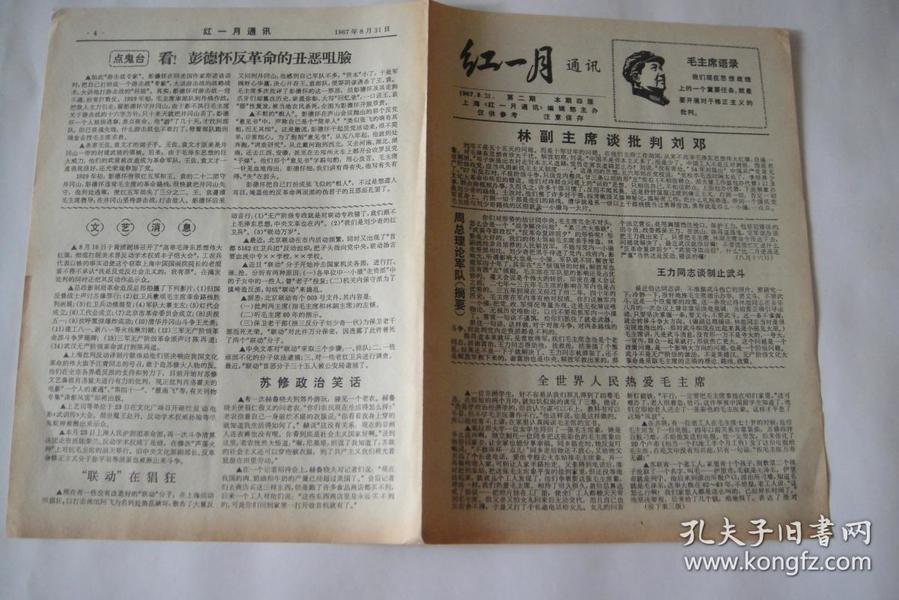 文革小报、画刊(204)