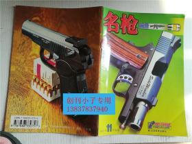 名枪画册2001年11月