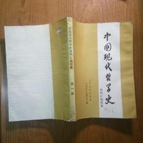 中国现代哲学史资料汇编续集 【第一册】 社会主义论战