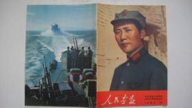 1967年人民画报社出版发行《人民画报》(第10期)多页毛林像及题词