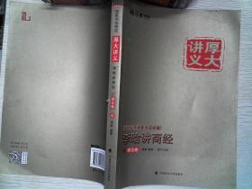 厚大司考 2016国家司法考试厚大讲义李晗讲商经之理论卷6