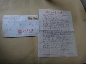"""2:""""北京大学教授、博士生导师 赵靖信札:1页 带封."""