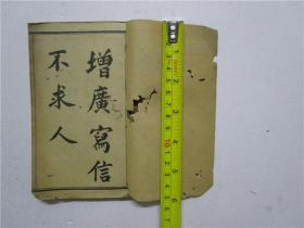 光绪庚子仲夏上海书局线装石印《增广写信不求人》存;卷一,卷二 合一册 (64开)