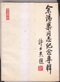 余锡渠同志纪念专辑 余锡渠戏剧诗歌选 两册合售 有赠阅章