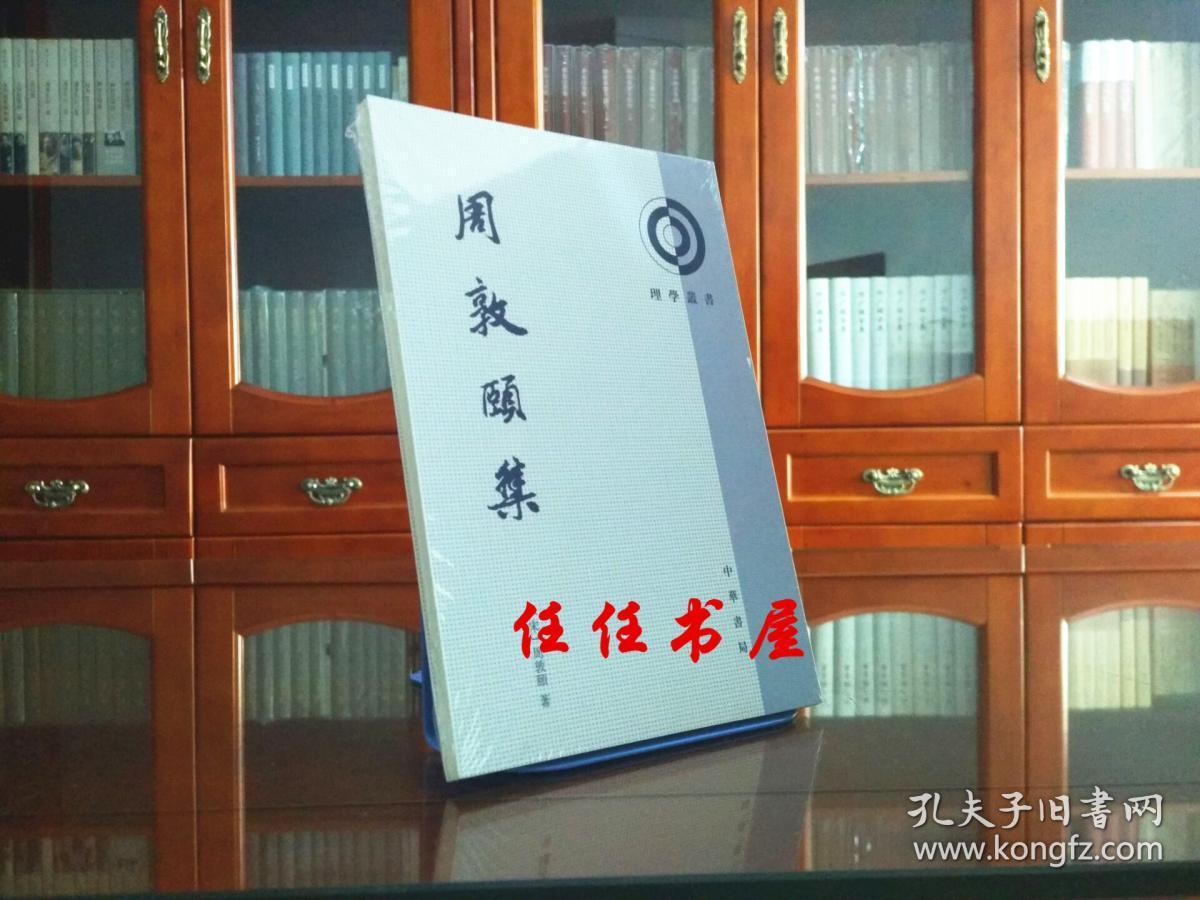 理学垹�`9�b9/��b!���_周敦颐集:理学丛书