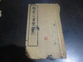 旧乌金拓:《颜鲁公书双鹤铭》