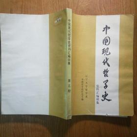 中国现代哲学史资料汇编续集 第三册 西方资产阶级哲学流派批判(二)