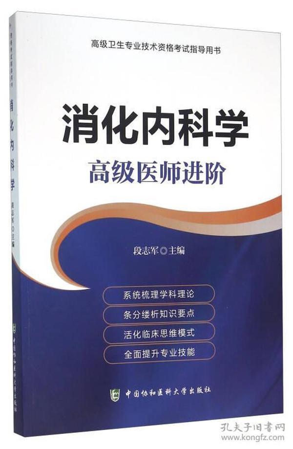消化内科学高级医师进阶-高级卫生专业技术资格考试指导用书