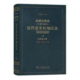 法律文明史(第12卷):近代亚非拉地区法(上卷·亚洲法分册)