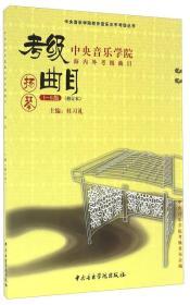 中央音乐学院海内外考级曲目:扬琴(1-6级 修订本)