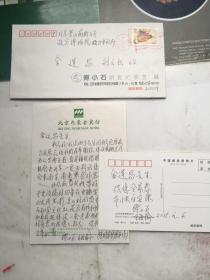 傅小石夫妇信札一通一页带实寄封,带贺卡一张(著名画家傅抱石长子,写给故宫书画专家金运昌先生的)