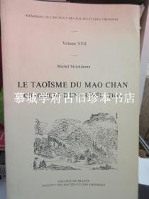 【签赠本】MICHEL STRICKMANN (司马虚):《茅山志》LE TAOISME DU MAO CHAN - CHRONIQUE DUNE REVELATION