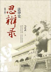 法律史思辨录(修订版)