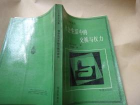 社会生活中的交换与权力  著名刑法法学家李希慧签名藏书