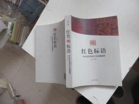 红色标语-中央苏区标语口号收藏集锦 正版书脊少有破损