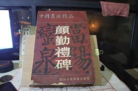 颜勤礼碑   中国书法精品   正版古旧碑帖精拓