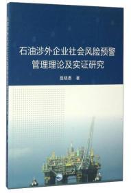 石油涉外企业社会风险预警管理理论及实证研究