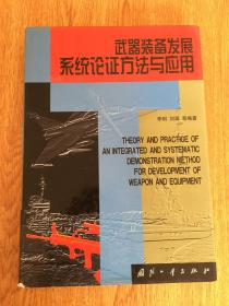 武器装备发展系统论证方法与应用【大16开精装 仅印5200册】