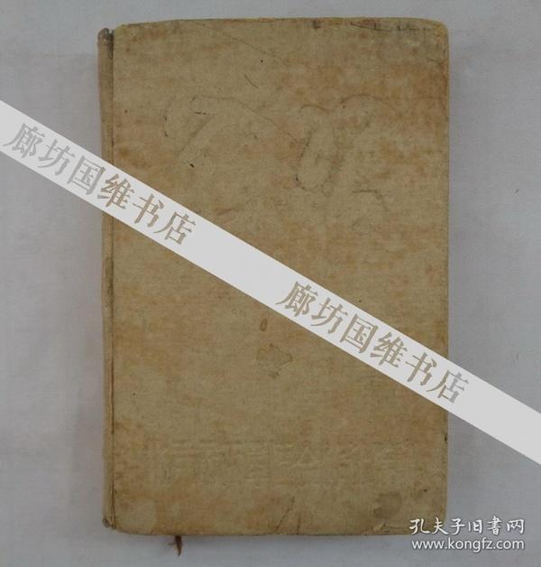 某人建国初期笔记  前后计算,有记录一百好几十页  体育方面的内容  有五十年代制赠的印及手绘体育图    货号132箱