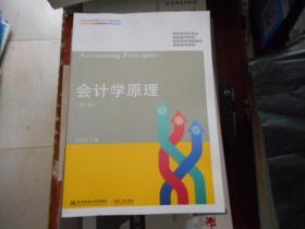 会计学原理(第三版)