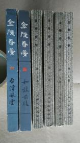 金陵春梦:第1-6集(1-4上海版  5,6北京版)