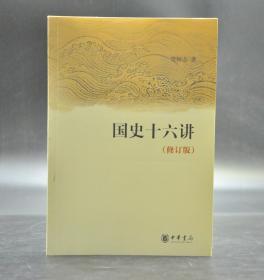 《国史十六讲(修订版)》