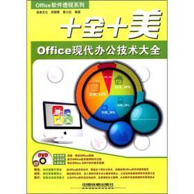十全十美:Office现代办公技术大全