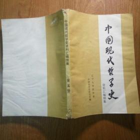 中国现代哲学史资料汇编续集 第五册