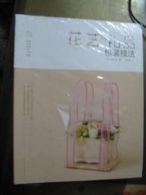 日本花艺名师的人气学堂(套装5册 未开封