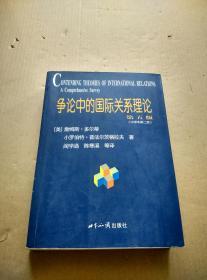 争论中的国际关系理论(第5版)