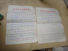 7 :中共中央文献研究室第五编研部曹应旺钢笔信札:2页