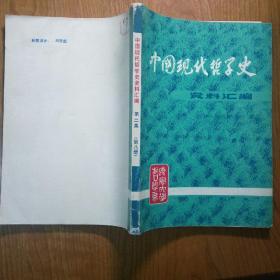 中国现代哲学史资料汇编(第二集第八册):村治派批判