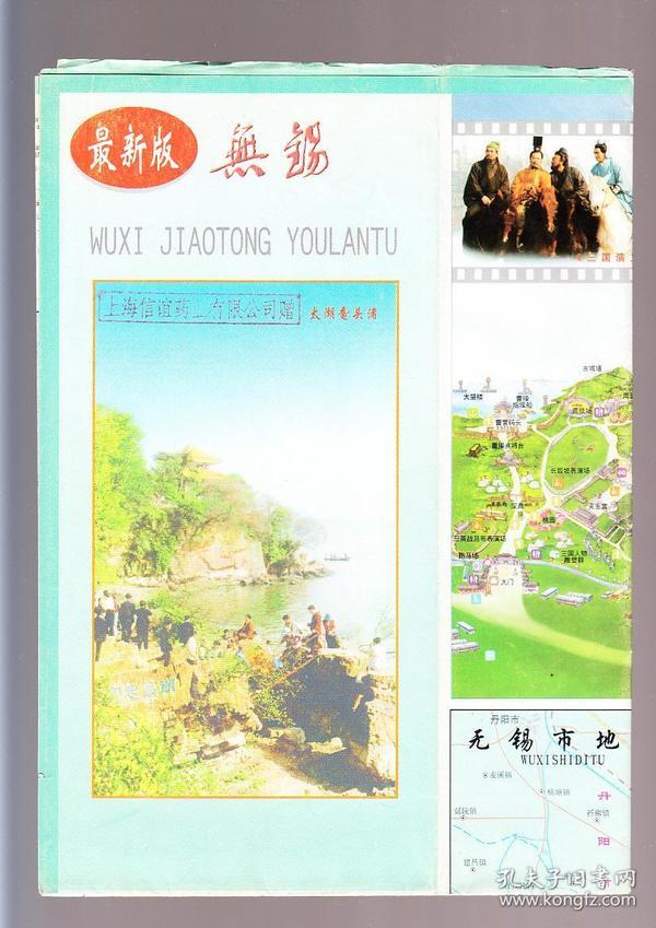 无锡交通游览图  2000年10月一版一印