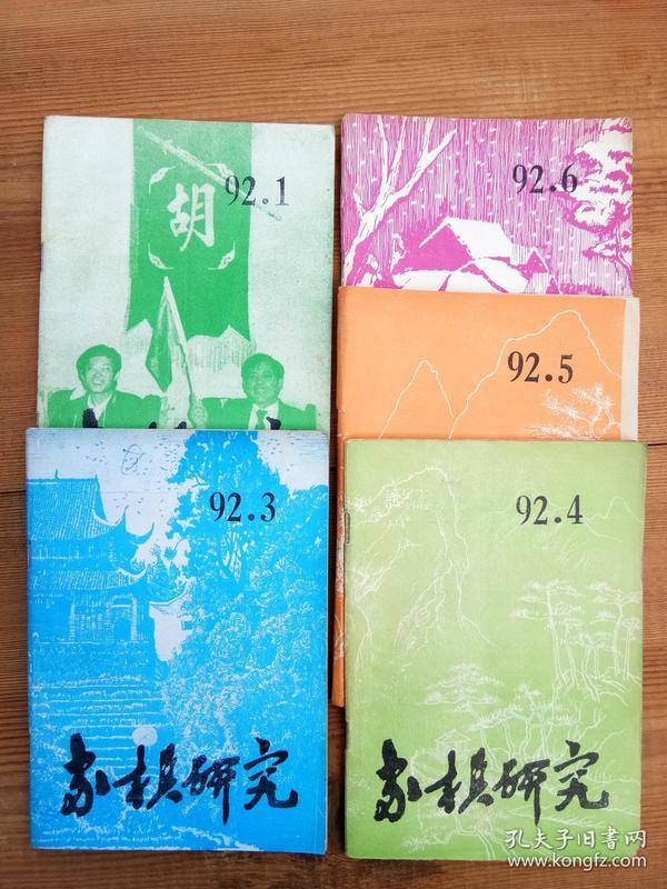 象棋研究(双月刊)1992年第1、3、4、5、6,五期合售