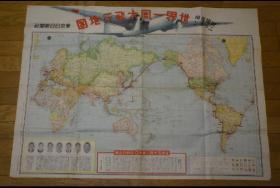 世界一周大飞行地图     昭和14年   日日新闻社