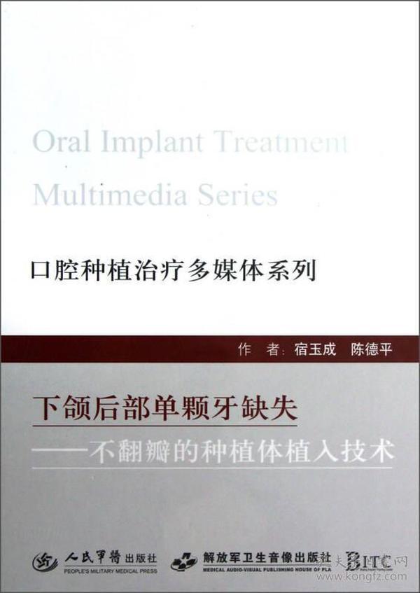 6下颌后部单颗牙缺失——不翻瓣的种植体植入技术