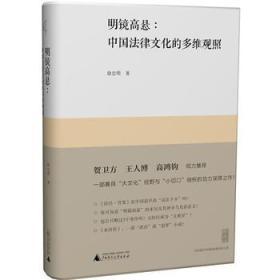 明镜高悬:中国法律文化的多维观照