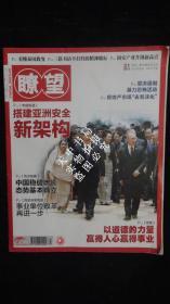 【期刊】瞭望 2014年第21期【搭建亚洲安全新架构】