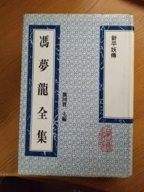 冯梦龙全集 平妖新传(影印)